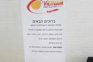 ברוכים הבאים משרד וייטנאם